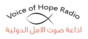 إذاعة صوت الأمل الدولية الدولية