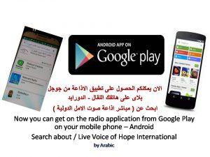 الان يمكنكم الحصول على تطبيق الاذاعة من جوجل بلاى على هاتفك النقال - اندورايد  ابحث عن : مباشر اذاعة صوت الامل الدولية Now you can get on the radio application from Google Play on your mobile phone - Android  Search about: Live Voice of Hope International / by Arabic