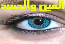 الحسد = والحاسد = والمحسوددد