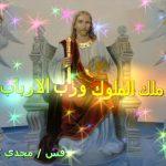 ملك الملوك ورب الأرباب