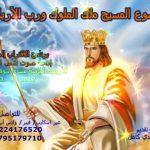 يسوع ملك الملوك ورب الأرباب