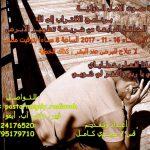 الحلقة الرابعة من شريعة تطهير الأبرص