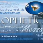 برنامج رسائل نبوية