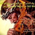 (9) قوة وفاعلية دم المسيح في التطهير