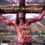التقديس بالدم