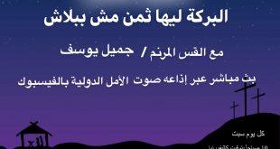 البركة ليها ثمن مش ببلاش