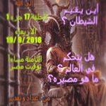 www-St-Takla-org--Baphomet-02