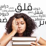إزاي-أواجه-الضغوط-النفسية-والعصبية؟-الجزء-الأول-810x567.png