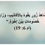 www-st-takla-org-text-verse-24-06-19.jpg