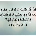 www-st-takla-org-text-verse-12-03-17.jpg