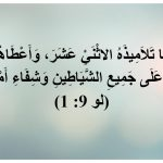 www-st-takla-org-text-verse-52-09-01.jpg