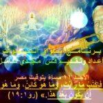 أبواق-النبوات-حقوق-المسيح-2.jpg